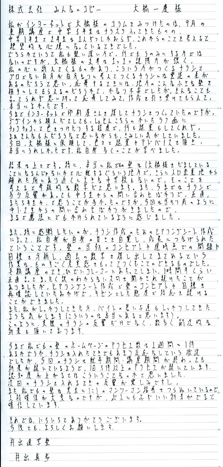井手進学塾_感想文
