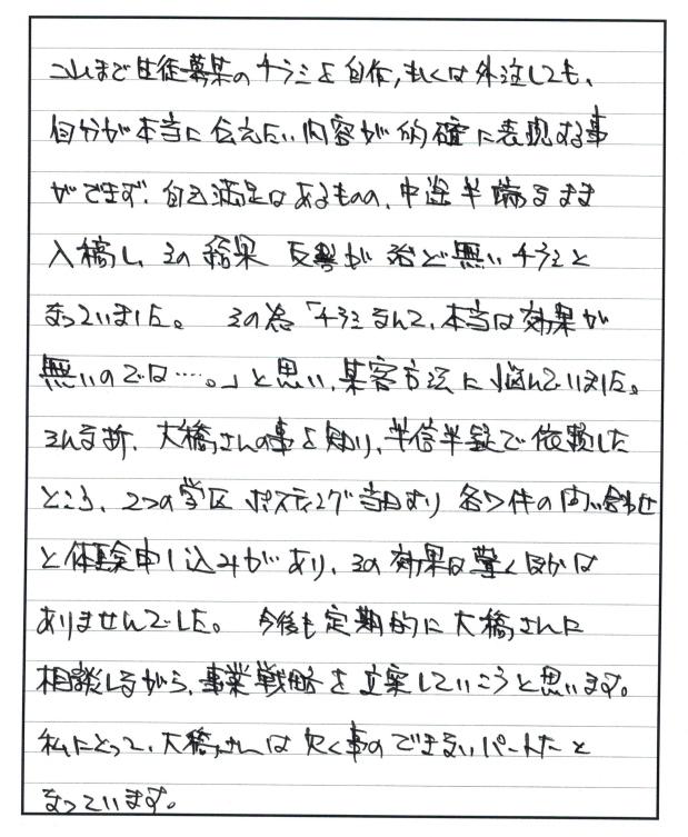 感想文_S-Liveしずおか函南校