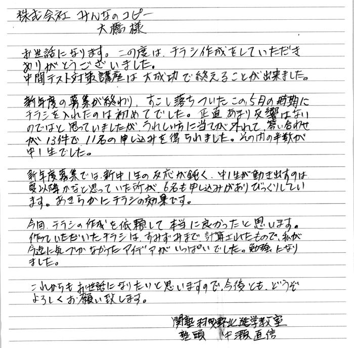 感想文_関塾羽曳野北進学教室