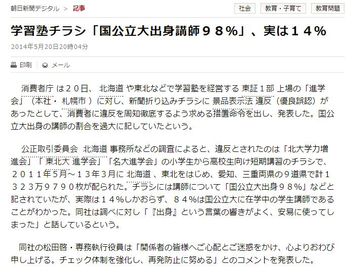 「朝日新聞デジタル」の記事より