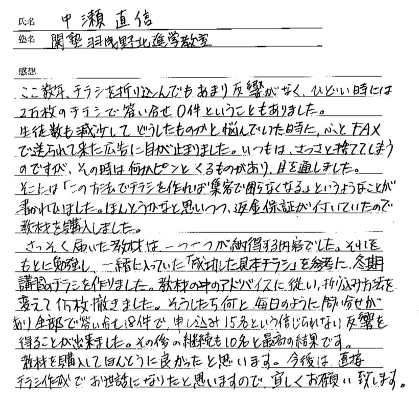 関塾羽曳野北進学教室_感想文
