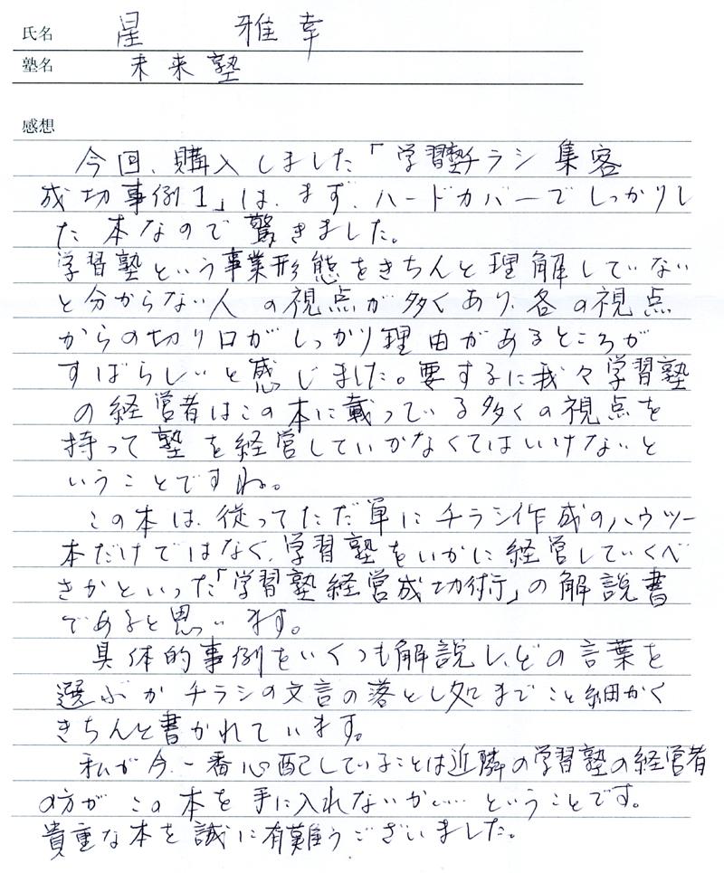 未来塾_感想文