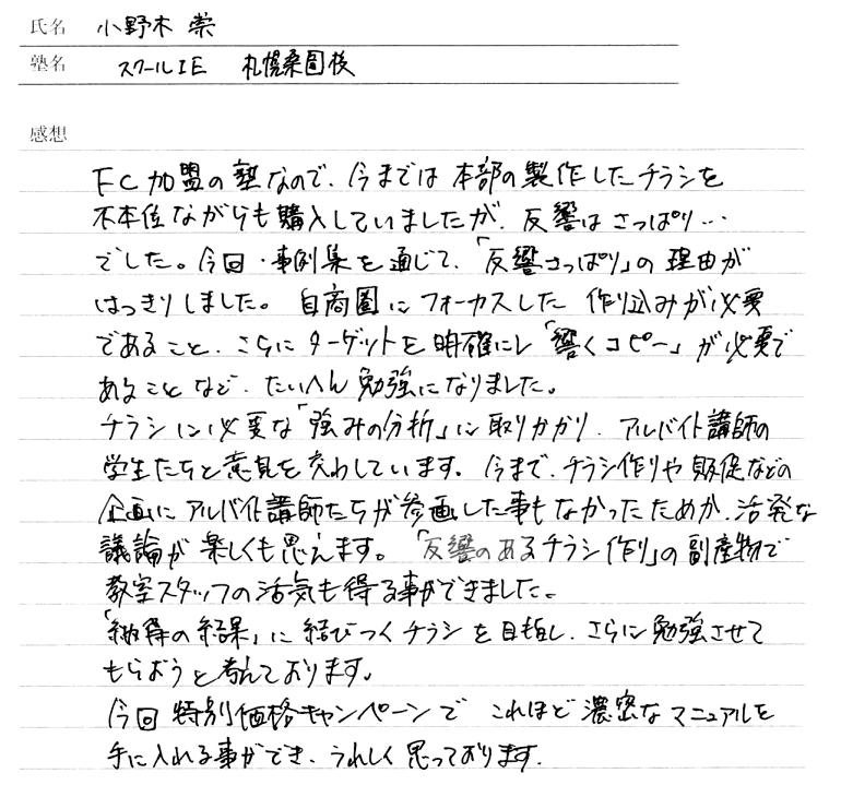 スクールIE 札幌桑園校_感想文
