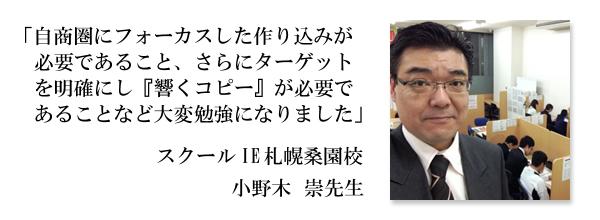 小野木先生