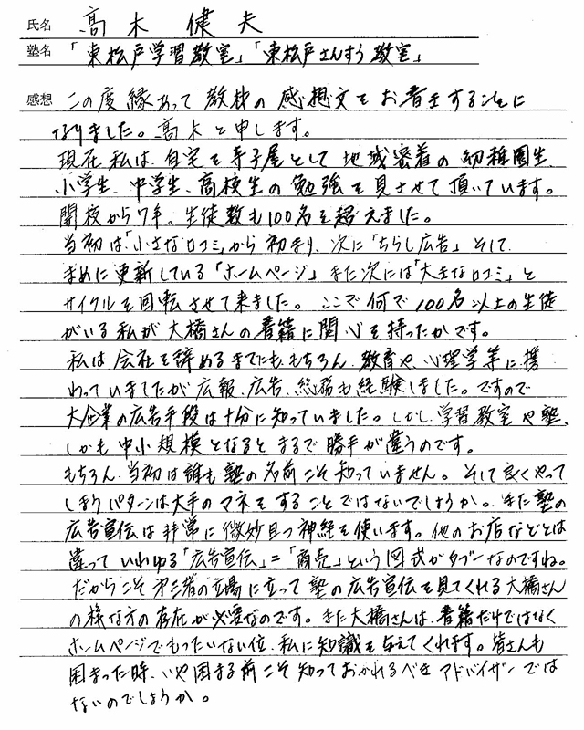 東松戸学習教室_感想文